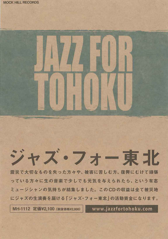 Jazz_for_tohoku