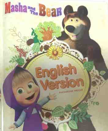 Masha and the Bear Маша и Медведь DVD