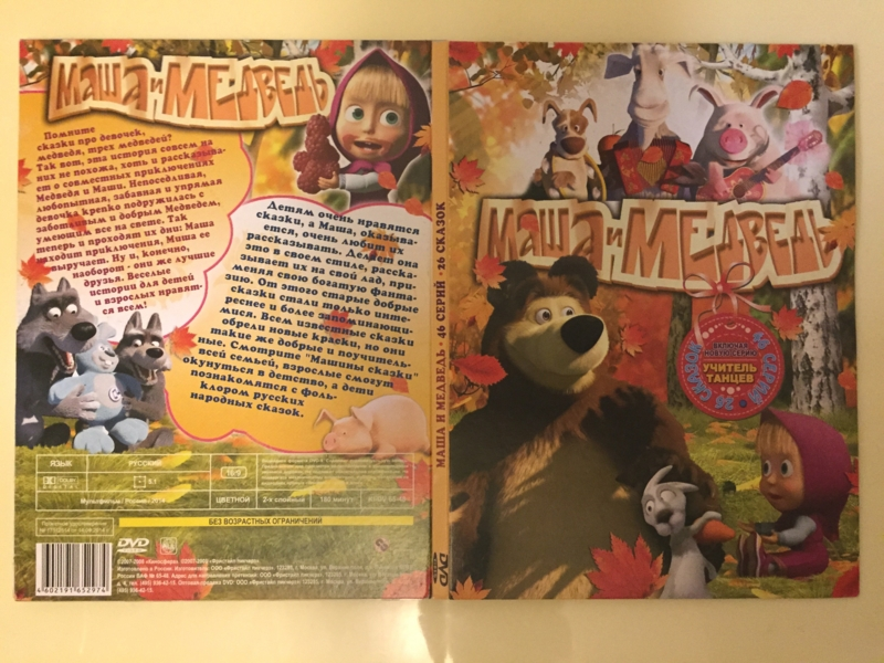 マーシャと熊 Masha and the Bear Маша и Медведь DVD