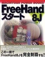 FreeHand 8Jスタート (MACINTOSH POWER BOOKS)