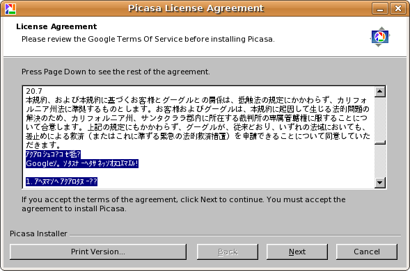 Mojibake in Picasa Installer (for linux) on Dec 24, 2007