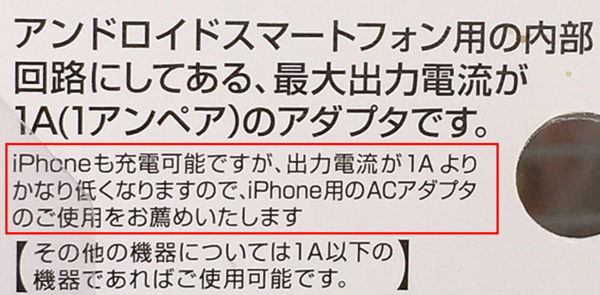 android充電器