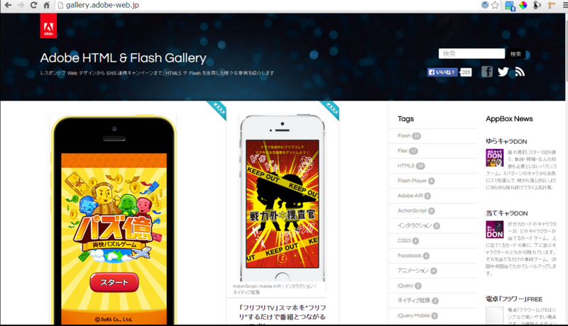Adobe HTML & Flash Gallery TOP