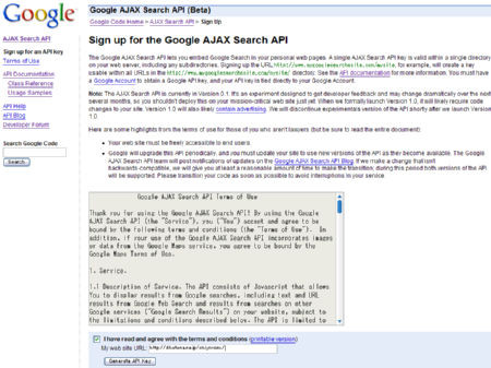 Google AJAX Search API 02