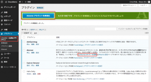 wordpress-Akismetプラグイン