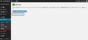 wordpress-AkismetのAPIキー設定