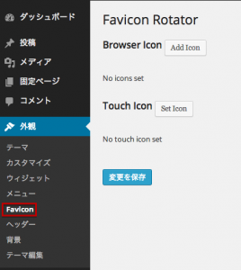 wordpress-Favicon設定