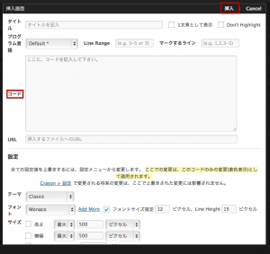 wordpress-crayonエディタ