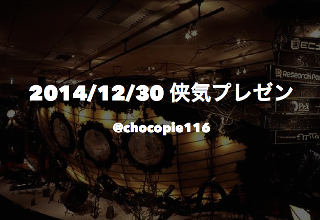 f:id:chocopie116:20141231131205p:plain
