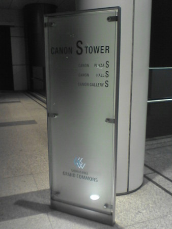 CANON S TOWER