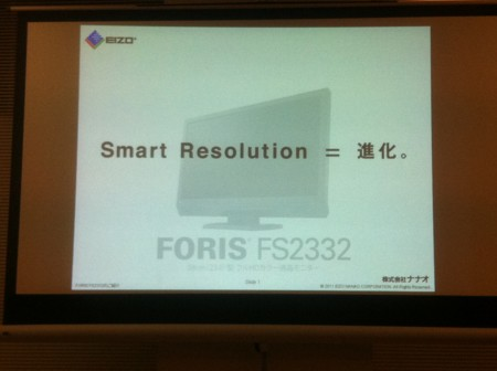 Smart Resolution = 進化 FORIS FS2332