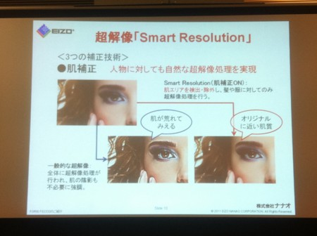超解像「Smart Resolution」肌補正