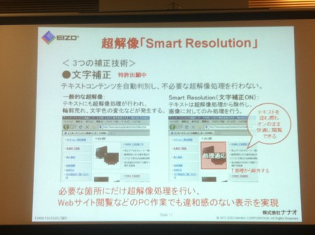 超解像「Smart Resolution」文字補正