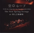 空中ループ The New Springs Strings at 第七藝術劇場