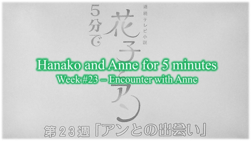 Hanako and Anne for 5 minutes - Week #23 - Encounter with Anne