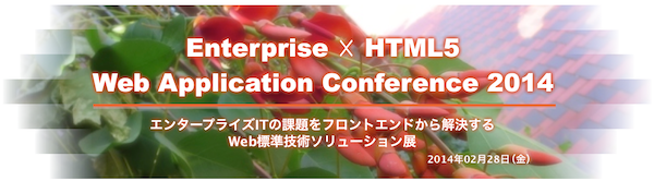 Enterprise x HTML5 Web Application Conference 2014