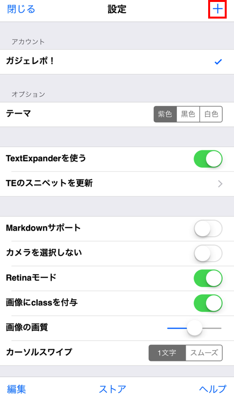 f:id:gadgerepo:20151124201826p:plain