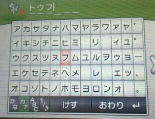 f:id:gamegirllow:20131123135111j:plain