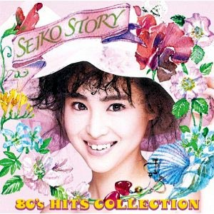 【CD】SEIKO STORY?80's HITS COLLECTION 松田聖子