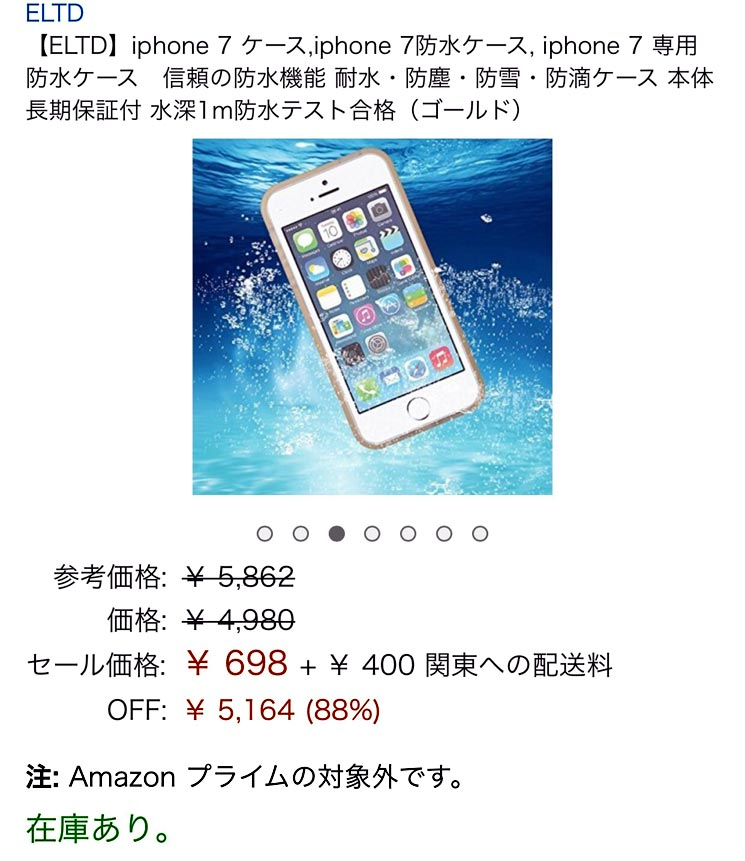 iPhone 7用の防水・防塵ケース