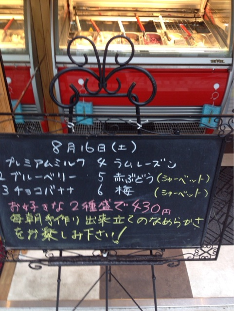 f:id:gelateria19:20140816112415j:plain