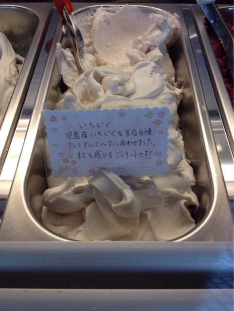 f:id:gelateria19:20140905113036j:plain