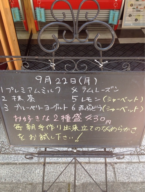 f:id:gelateria19:20140922115221j:plain