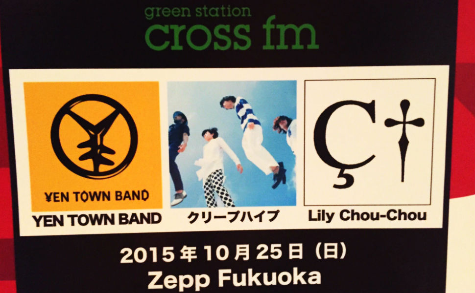 JFL presents LIVE FOR THE NEXT supported by ELECOM ZEPP FUKUOKA