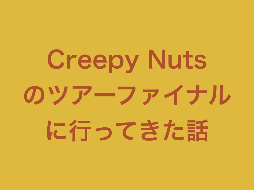 Creepy Nutsの画像 p1_31