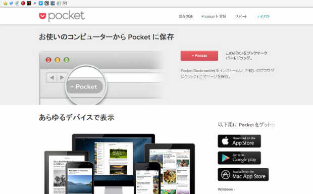 「pocket how to save」のページ