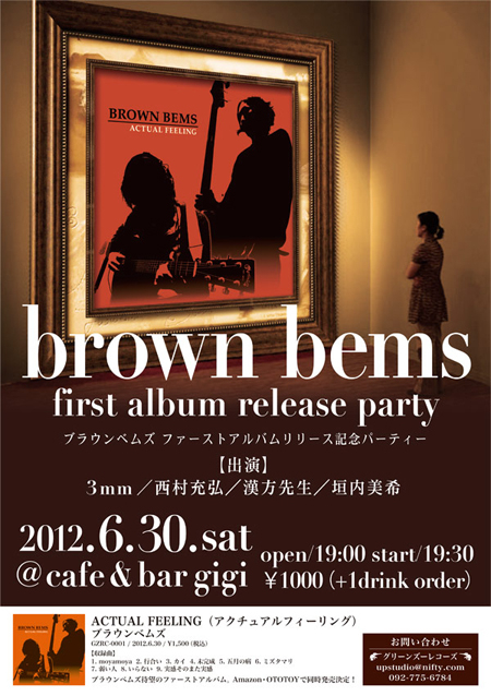 f:id:greenzoorecords:20120606094021j:plain