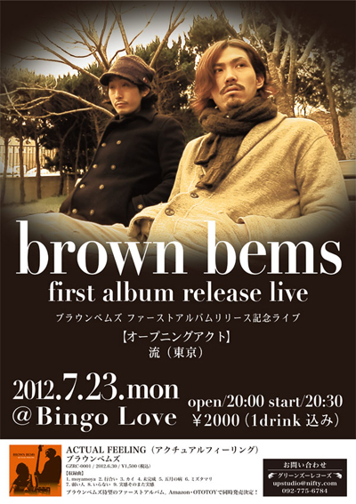 f:id:greenzoorecords:20120629033623j:plain