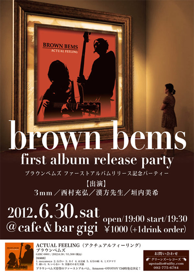 f:id:greenzoorecords:20120629033631j:plain