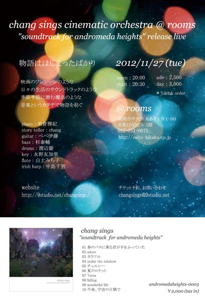 f:id:greenzoorecords:20121109121547j:plain