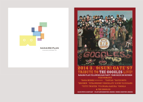 f:id:greenzoorecords:20140227171914j:plain