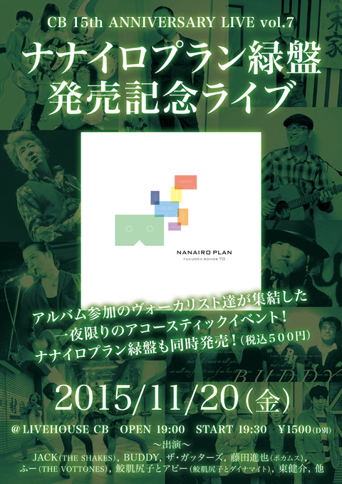 f:id:greenzoorecords:20151027215625j:plain