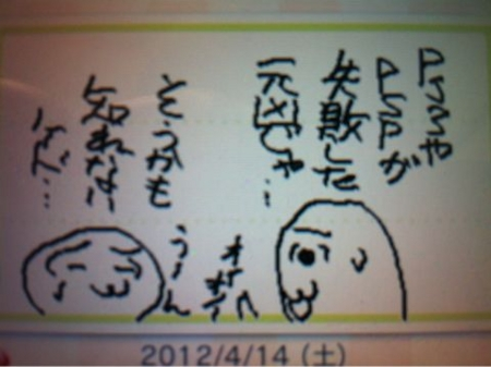 f:id:grizzly1:20120416042558j:image