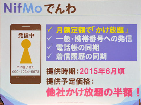 NifMoでんわ「かけ放題」