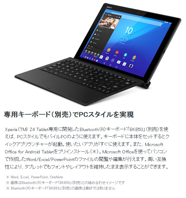 Xperia Z4 Tablet (PCスタイル)