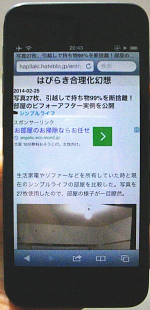 ipod touchを撮影