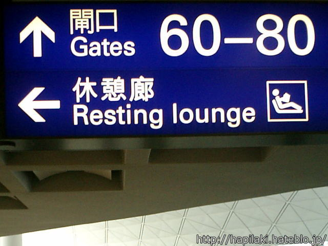 Resting lounge看板