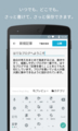 [141029blog-android]はてなブログAndroidアプリ(記事編集画面1)