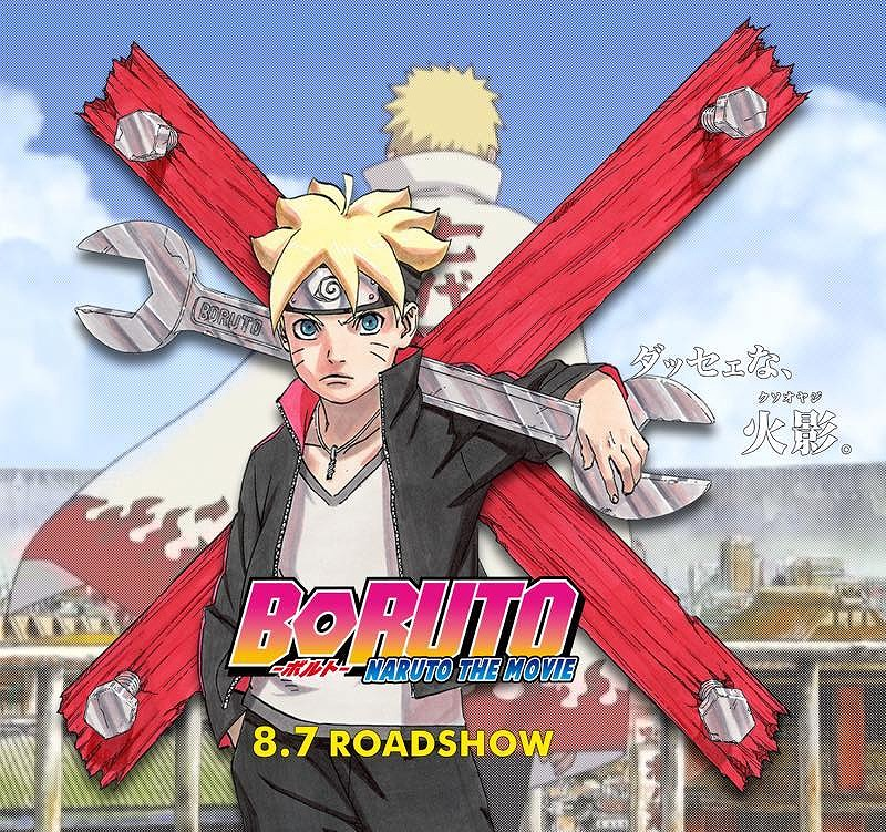 『BORUTO -NARUTO THE MOVIE-』のBORUTO-ボルトの壁紙
