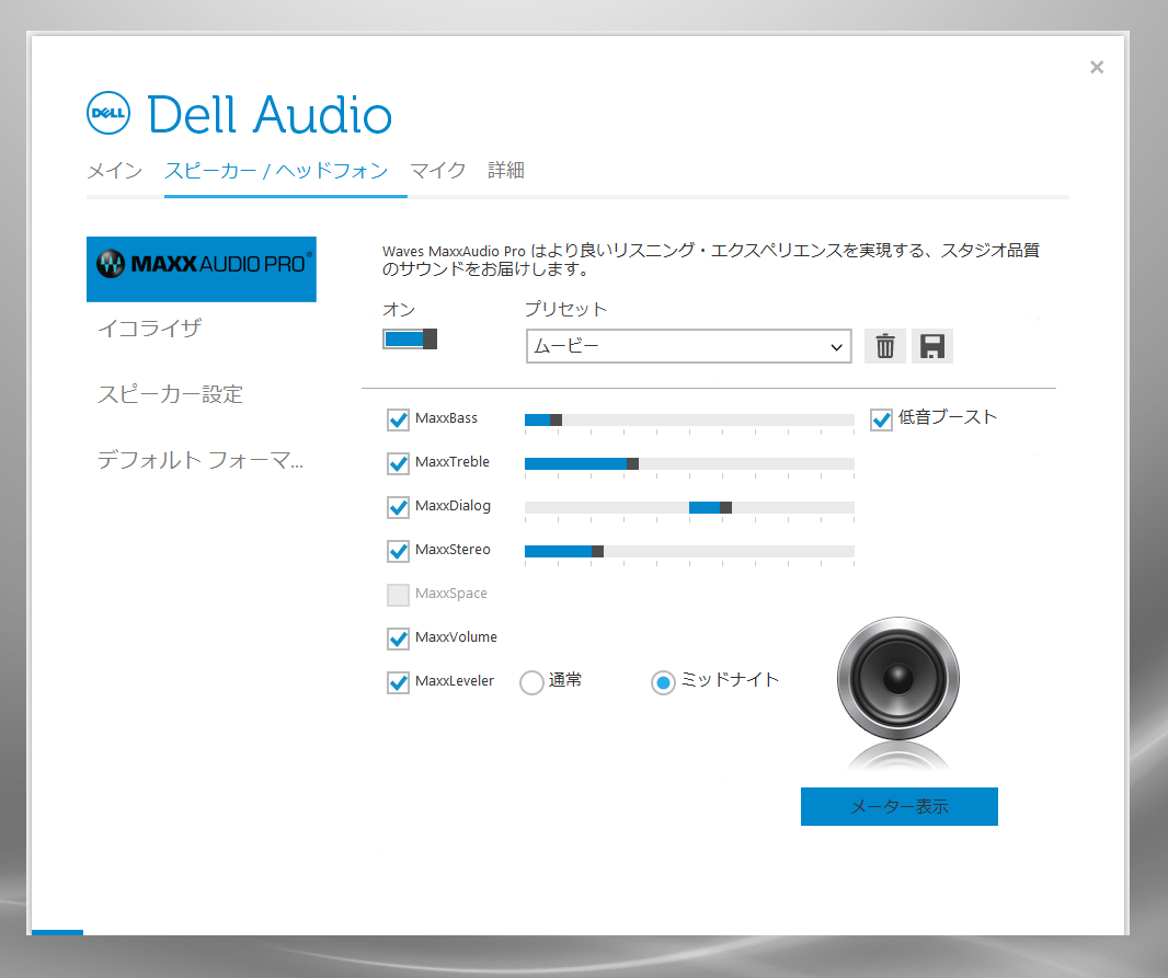 waves maxxaudio driver for dell inspiron 15 download