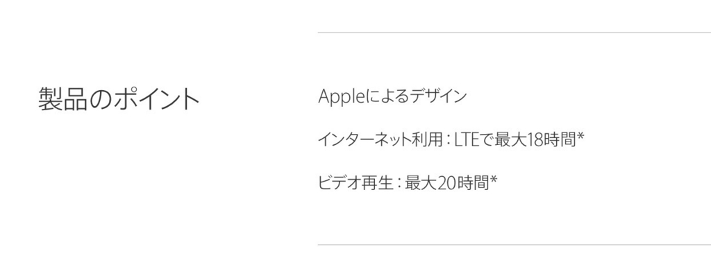 iPhone 6s Smart Battery Case Appleによるデザイン