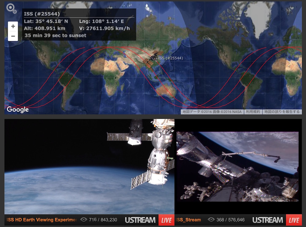 ISS Live 画像