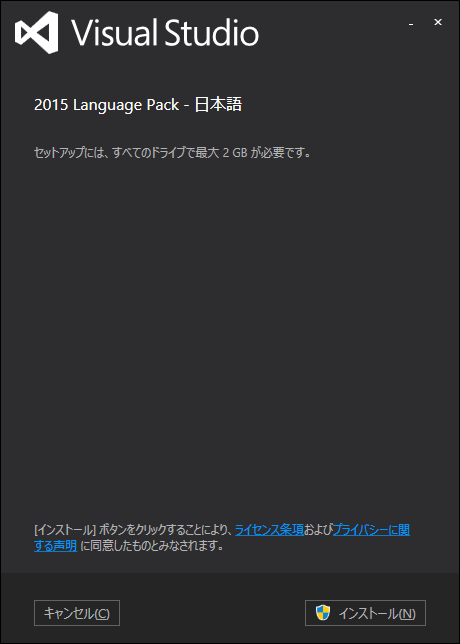 Visual Studio 2015 Language Pack インストール