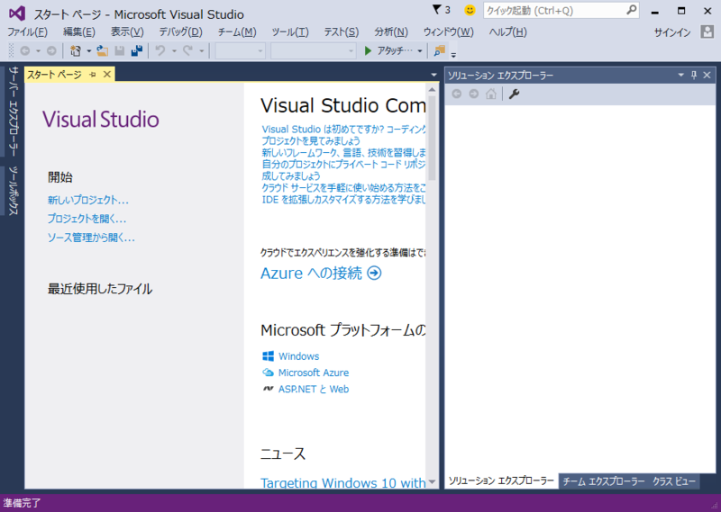 Visual Studio 2015 日本語化