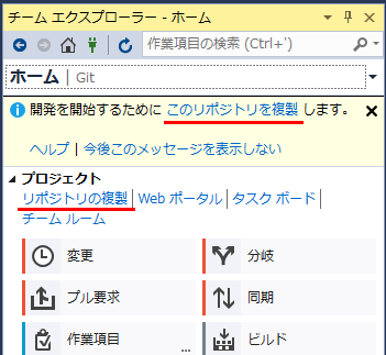 VisualStudio2015でGit Cloneホーム
