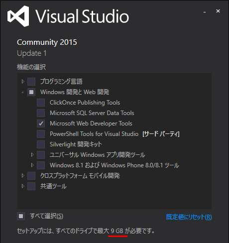 VisualStudio2015Updat1機能選択